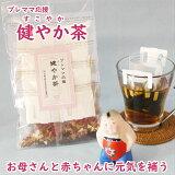 【薬膳茶】野バラとなつめの美顔茶8包入りなつめバラマイカイ花レモンハーブティー漢方茶薬膳茶八宝茶ティ-バッグティーパック
