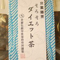 そろそろダイエット茶冷える花粉症薬膳茶サラサラ鼻水【花粉症】【売れ筋】【当店オススメ】