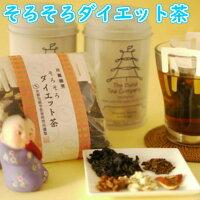 そろそろダイエット茶【売れ筋】【当店オススメ】