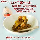 いろいろお豆のお汁粉セット