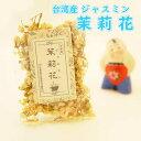 茉莉花 12g ジャスミン 台湾産 1000円ポッキリ 税込...