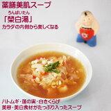 薬膳鍋スープ食材5点セット