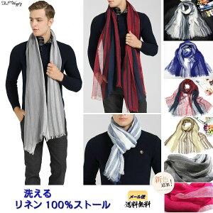 フランス 天然リネン亜麻100%大判ストール♪大人気 縞模様 UVカット スカーフ ショール マフラ♪スタイリッシュ6色
