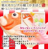 【送料込み】楽天オリジナル細工かまぼこ鯛・ミニハート詰め合わせ