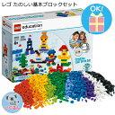 【送料無料】LEGO レゴ エデュケーション たのしい基本ブ