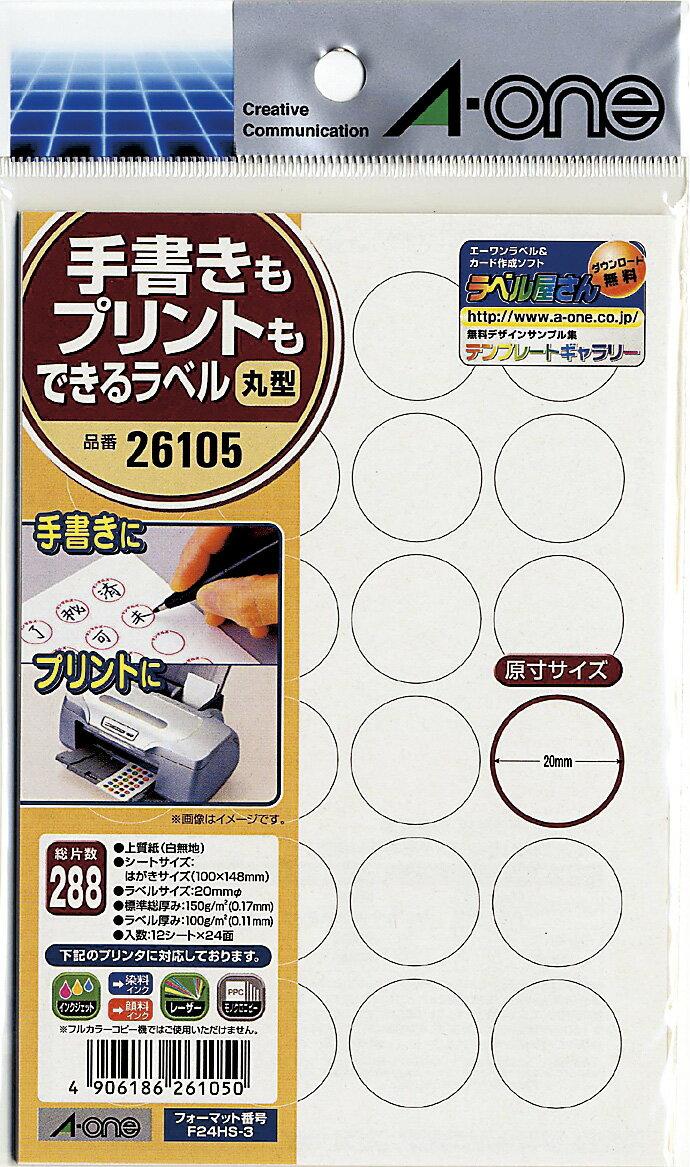 エーワン 手書きもプリントもできるラベル丸型(12シート入) 20mm(288片)[26105] 【メール便対象商品】