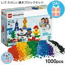 【送料無料】LEGO レゴ エデュケーション たのしい基本ブロックセット 100
