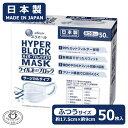 【50枚入にリニューアル】 日本製 不織布マスク エリエール