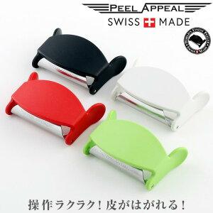 【正規品】ピールアピール(Peel Appeal)ベジタブル ユニークピーラー SWISS MADE(スイス製皮むき器)