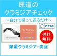 【送料無料】KIT106 アイラボの「男のクラミジアチェック」【楽天BOX対応】【あす楽対応】