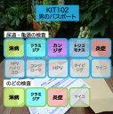 【送料無料】KIT102アイラボの「男のパスポート」【あす楽...