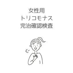 【送料無料】KIT015 「女性のトリコモナス完治確認検査」【あす楽対応】検査項目:トリコモナス、膣炎