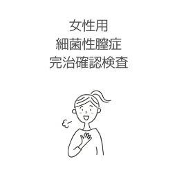 【送料無料】KIT017 「女性の細菌性膣症完治確認検査」【あす楽対応】検査項目:細菌性膣症、膣炎