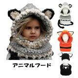 子ども用ニット帽動物厚手頭巾セットネコキツネキッズ帽子ニットキャップ秋冬CAP4906
