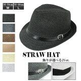 ストローハット中折れハット大きいサイズハットML麦わら帽子リボンベルト帽子麦わら麦藁メンズレディース春夏STRAWHAT6540