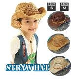 子供用ウエスタン風ストローハット麦わら帽子テンガロンハット2サイズ(SM)中折れハットつば広キッズハットリボン付UVカット日除け帽子大人メンズレディース夏STRAWHAT6541