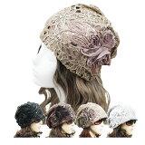 花モチーフレースキャップ帽子キャップレディースキャップスパンコール医療用帽子レディース(女性用)婦人帽CAP1003
