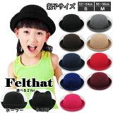 子供用ボーラーハット帽子キッズハットフェルトハット猫耳ネコ耳メンズレディースフェルト帽親子帽子SMHAT324