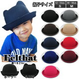 ネコ耳帽子子供用フェルトハットキッズハット猫耳ボーラーハットハットネコミミ無地レディース親子帽子SMFELTHAT324