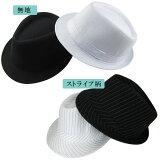 中折れハット帽子無地ストライプ柄ハット中折れ黒ブラック白ホワイトメンズレディースシンプル衣装撮影HAT3500