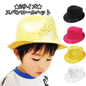 f8418ee3b90fb 帽子 ハット 中折れハット キッズハット スパンコール ハット リボン 中折れ帽子 キッズ帽子