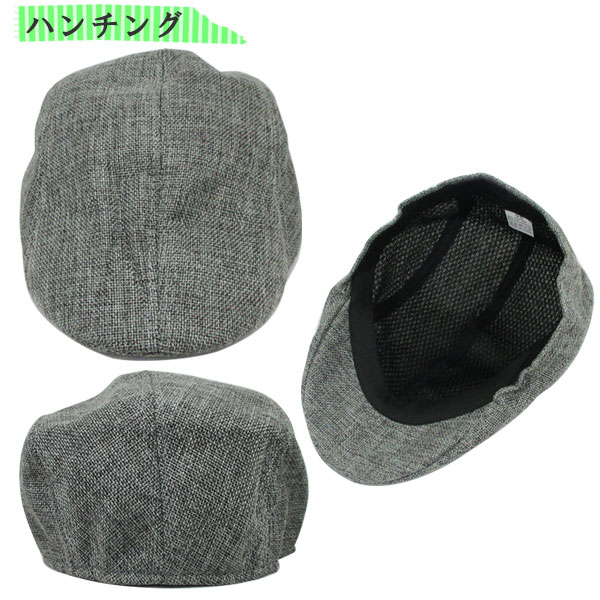 亜麻風 ハンチング キャスケット 帽子 無地 キャップ ハンチング帽 メッシュ サマーキャップ キャスケット帽 麦わら帽子 メンズ レディース 春 夏 HUNTING CAP 7109