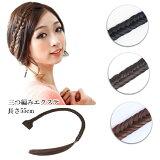 三つ編みエクステフィッシュボーン編み込みヘアウィッグエクステンション前髪ワンタッチつけ毛つけ毛ウイッグ耐熱ポイントウィッグWIGEXT016