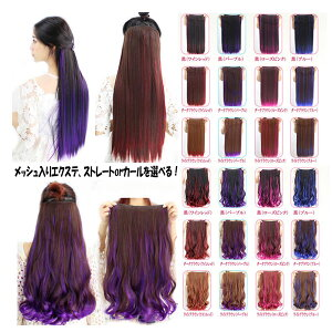 メッシュ入りエクステウィッグカラーエクステハロウィンコスプレロングストレートカールメッシュエクステエクステンション耐熱カラフルグラデウイッグ付け毛つけ毛盛り髪コスプレWIGEXT023