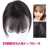 人毛100%部分ウィッグヘアピースつむじトップピースストレートミニサイズ3D構造前髪ウィッグトップカバー増毛部分かつらウイッグ付け毛つけ毛WIGMGH017