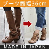 2wayくしゅくしゅフィットロングヒールブーツ【筒幅36cm】足が細く見えるぴったりジョッキーブ...