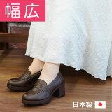 【幅広特注】厚底コインローフゼ【6.2cmヒール】学生さんだけでなくトラッドスタイルにも靴ずれしないソフト素材★A3307Wベルオリジナル【CSF】