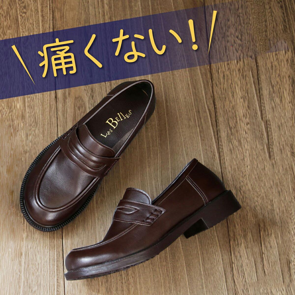 やさしい靴工房Belle&Sofa『ソフトコインローファー(6408)』