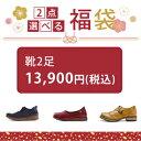 最終再販 【福袋チケット】 靴2足 最大53%OFF対象から自分で選べる レディースシューズ メンズ ...