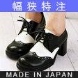 【幅狭特注】おでこヒールウイングチップ★A0591やさしい靴工房 Belle and Sofa オリジナル