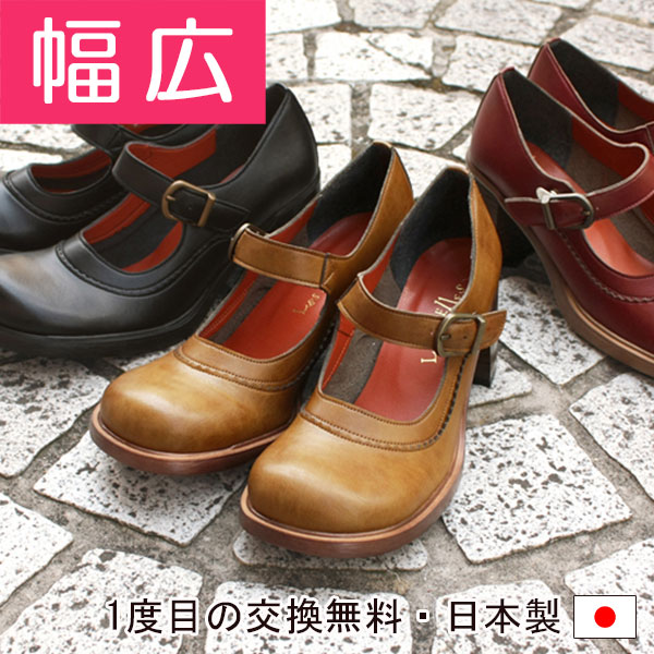 幅広特注 ヒールシューズチャンキーヒールストラップクラシカルおでこ厚底レディース婦人靴日本製A0594特注代700円(税別)で