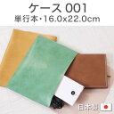 Belle-case-c001_1
