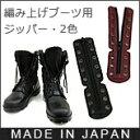 編み上げブーツがさっと履けるようになる魔法のジッパー 2サイズクイックリリースジッパー 8ホールブーツ 8eye boots バイク ミリタリーAZIPP【BK】【ネコポス可能】