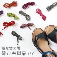 950円で着せ替え自由♪サンダルを自分好みにドレスアップ!LACE6専用の靴紐単品(1足分4本入り)★LACE1【ネコポス可能】