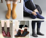 マーブル編みソックス【レディースサイズ(22〜24cm)】【1足分】ナチュラルな仕上がりでベルの靴にもぴったり♪★MAR01【ネコポス可能】