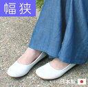 【幅狭特注】 やわらかバレエシューズ フラットシューズ パンプス スリッポン 婦人靴 日本製 ペタル PETAL 特注代700円(税別)でオーダーメイドのような履き心地に