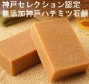 【神戸セレクション5認定】神戸ハチミツ石鹸六甲山で採れるアカシアの純度が高いはちみつ、名水...