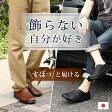VIVIO★メンズVカットスリッポンオリジナルのコンフォートインソール入り!ソフトな国産素材で靴擦れしない♪ヴィヴィオ
