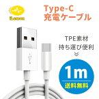 TPE製Type-C充電ケーブル1M