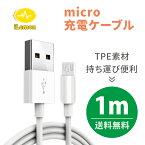 Micro充電ケーブル1mナイロン包み