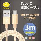 Type-C充電ケーブル3mナイロン包み