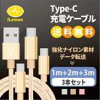 Type-C充電ケーブルナイロン包み1m+2m+3m