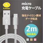 Micro充電ケーブルナイロン製2m