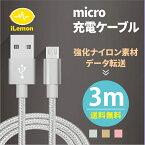 Micro充電ケーブルナイロン包み3m