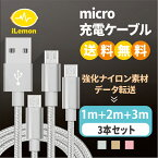 Micro充電ケーブルナイロン包み1m+2m+3m