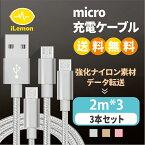 Micro充電ケーブルナイロン包み2m×3本